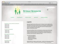 Дизайн сайта психологической клиники.