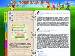 Детский сайт по ТЗ