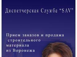 """Баннер """"Диспетчерской Службы"""""""