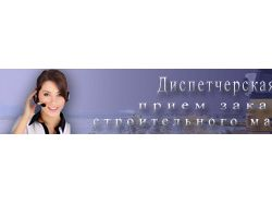 """Баннер """"Диспетчерской Службы"""" - 2"""