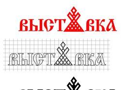 Логотип для выставки ДПИ