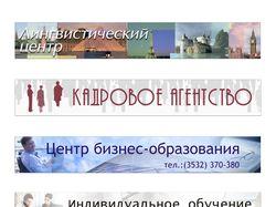 WEB-баннеры для сайта