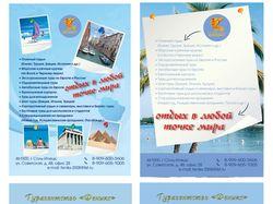"""Рекламный постер и сертификат """"Феникс"""""""