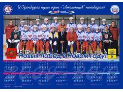 Календарь для хоккейной команды.