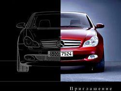 Приглашение Mercedes-Benz
