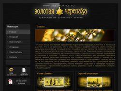 """Презентационный сайт для компании """"Золотая черепах"""