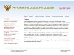 HTML-верстка: Сайт юр. фирмы