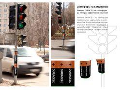Реклама DURACELL на светофорах