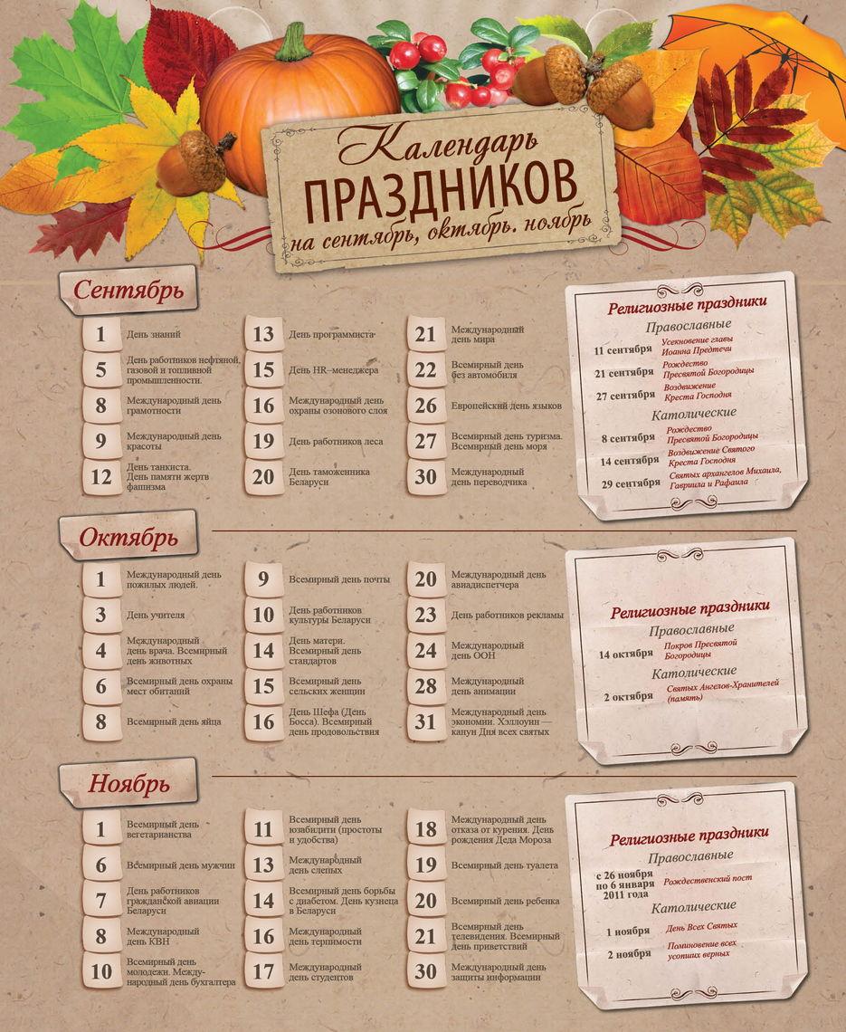 Календарь всех дней и праздников