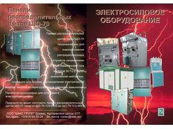 Каталог электрооборудования