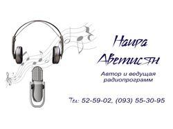 Визитка радиоведущей