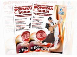 "Рекламная листовка ""Формула Танца"""