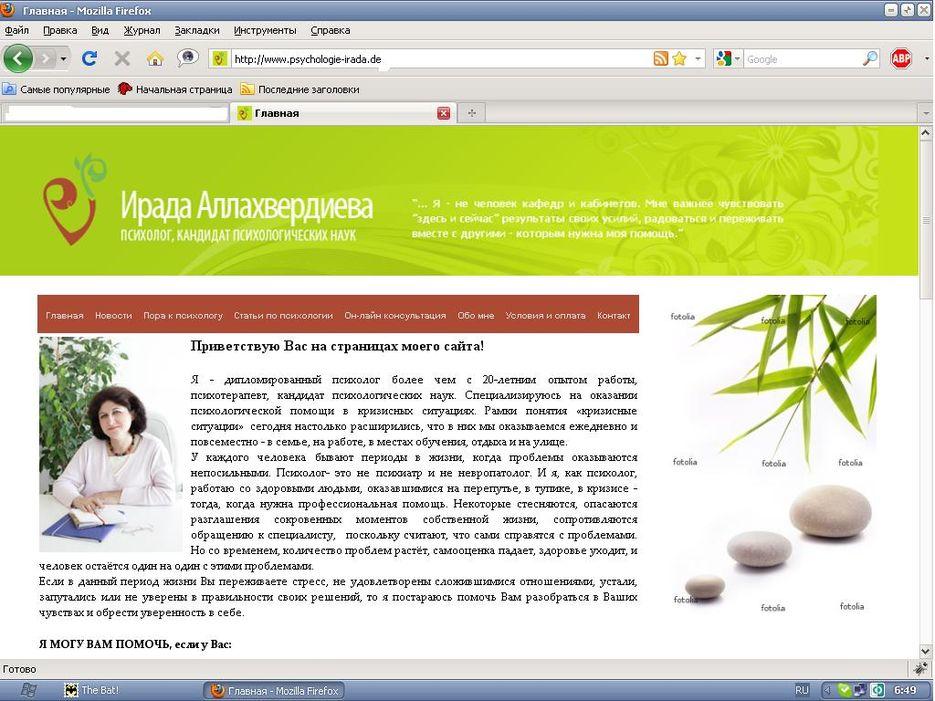 Фриланс сайт для психологов скачать freelancer онлайн
