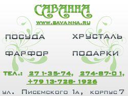 """Магазин """"Саванна"""""""