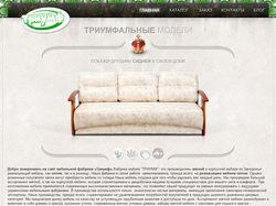 Фабрика мягкой мебели «Триумф»