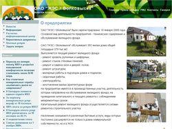 Сайт ЖЭС