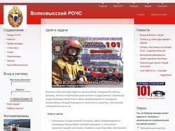 Сайт Районного отдела МЧС