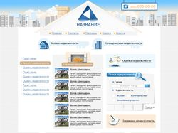 Дизайн агентства недвижимости.