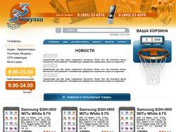Интернет-магазин 33 покупки
