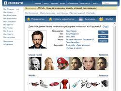 Дизайн интерфейса для приложения MyParty