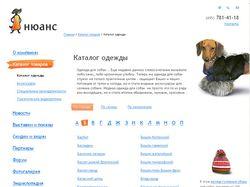 Зоонюанс - одежда для собак