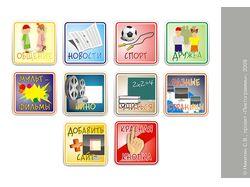 Иконки для детского сайта