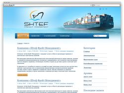 Shtef Freight Management