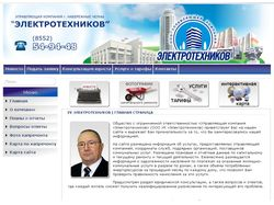 """Сайт Управляющей компании """"Электротехников"""""""