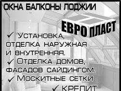 Европласт - блок в газету