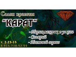 Карат - банер