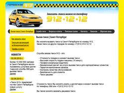 Городское такси 912