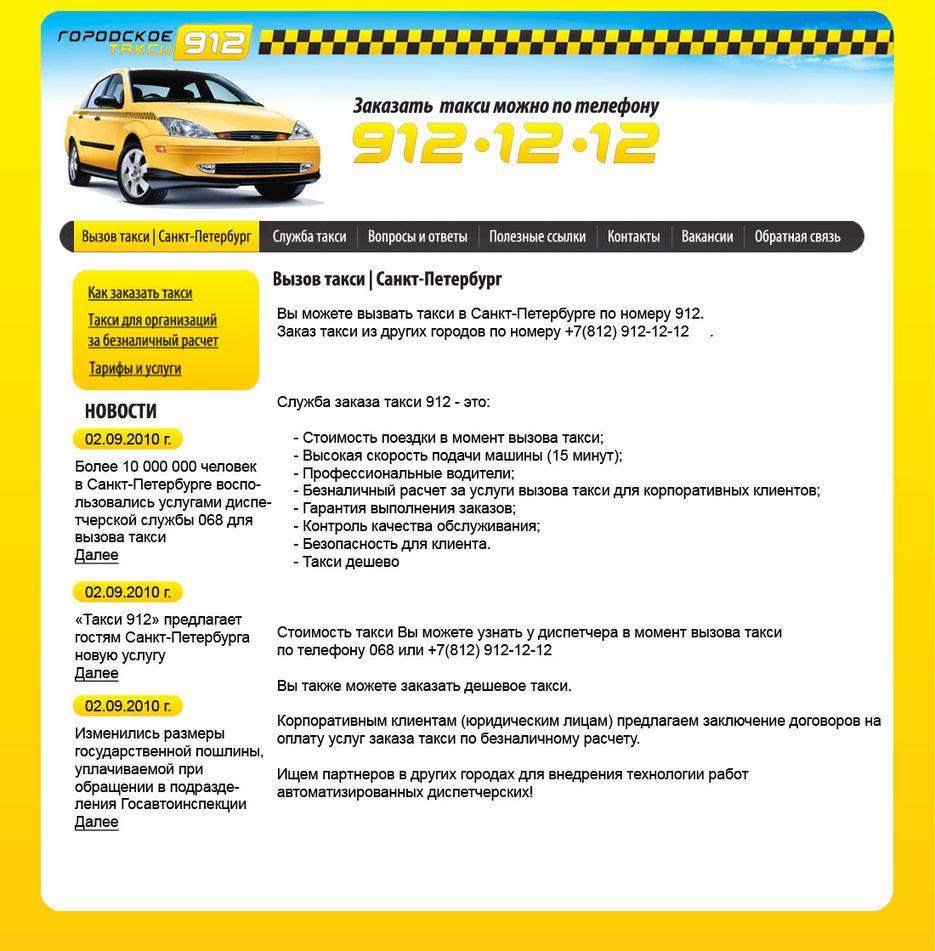 Заказ трансфера или такси
