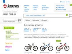 Магазин «Велозона» — список товаров