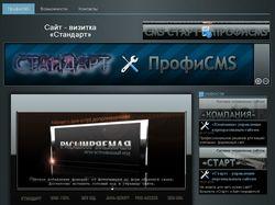 Сайт-визитка Стандарт