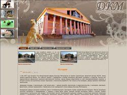 Сайт Дворца Культуры Металлургов