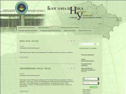 Блог начальника Налогового Комитета города Усть-Ка