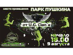 Рекламный ватман концерта
