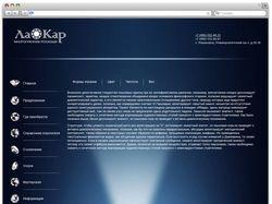Lakar.ru сайт-визитка ювелирной фирмы