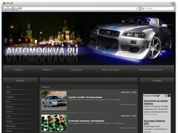 Авто-портал avtomockva.ru