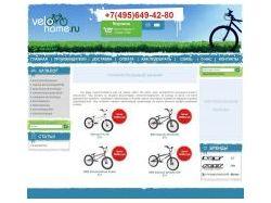 Интернет вело-магазин velohome.ru
