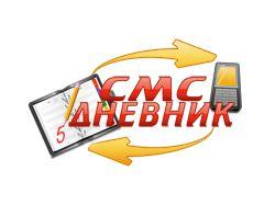 Логотип - СМС-Дневник