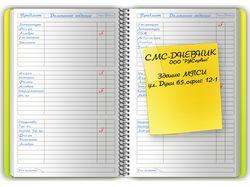 Визитка - СМС-Дневник (обратная сторона)