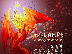 Драконь