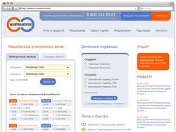 Internet payment center WebTransfer.ru