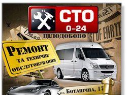 Рекламный баннер, СТО