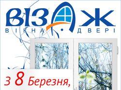 Реклама в газеты фирмы «Визаж» к 8 марта