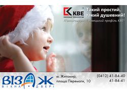 Новогодняя реклама фирмы «Визаж»