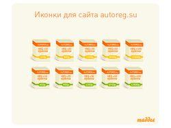 Иконки продуктов для сервиса autoreg.su