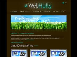 WebHolly Design Studio