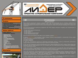 Сайт Проектно-строительной компании ЛИДЕР